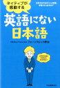 ネイティブが感動する英語にない日本語 日本ならではの「いい言葉」を知っていますか? [ フォーンクル