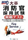 大卒消防官採用試験実戦テスト(2010年度版)