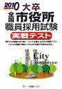 大卒全国市役所職員採用試験実戦テスト(2010年度版)