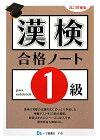漢検合格ノート1級改訂増補版