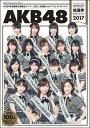 AKB48総選挙公式ガイドブック2017 [ AKB48グループ ]