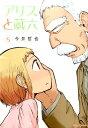 アリスと蔵六 8 (リュウコミックス) [ 今井哲也 ]
