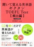 聞いて覚える英単語キクタンTOEFL test(頻出編) [ 田中真紀子 ]