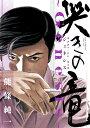 哭きの竜~Genesis~ (ビッグ コミックス) [ 能條 純一 ]