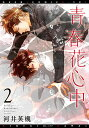 青春花心中(2) (ディアプラスコミックス) [ 河井英槻 ]