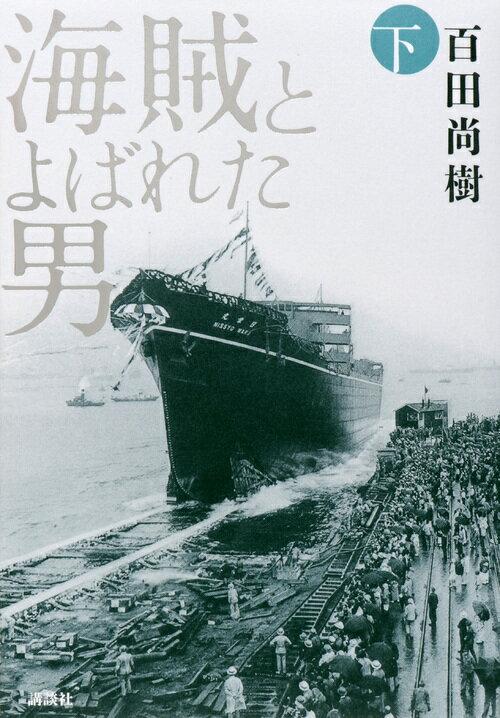 海賊とよばれた男(下) [ 百田尚樹 ]...:book:15943303