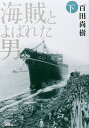 海賊とよばれた男(下) ...