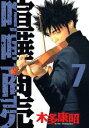 喧嘩商売(7) (ヤンマガKC) 木多康昭