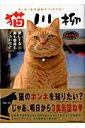 猫川柳(ネコイズム) 五・七・五で詠むネコゴコロ! 生まれ変わるなら猫!猫!猫! (タツミムック) [ 辰巳出版株式会社 ]