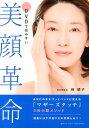 【バーゲン本】DVDで見やすい美顔革命 [ 峰 順子 ] - 楽天ブックス