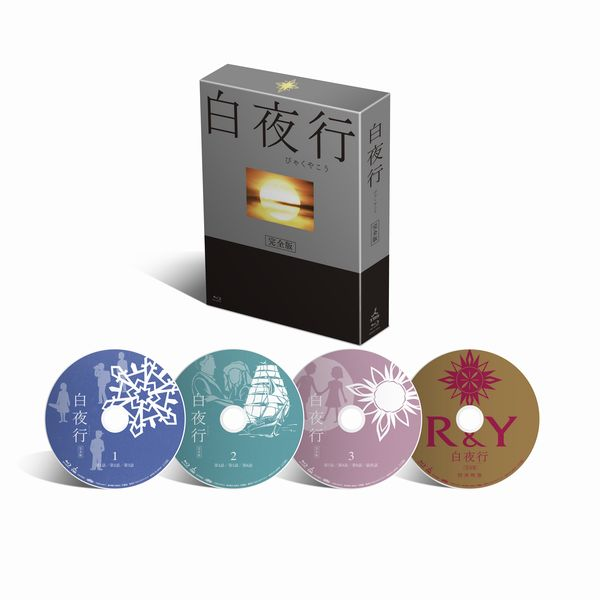 白夜行 完全版 Blu-ray BOX 【Blu-ray】 [ 山田孝之 ]