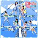 ますとばい (ますと盤) (初回限定盤 CD+Blu-ray...