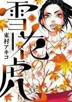 雪花の虎(2)