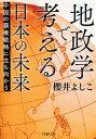 地政学で考える日本の未来 中国の覇権戦略に立ち向かう (PHP文庫) [ 櫻井よしこ ]