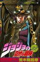 ジョジョの奇妙な冒険(22) (ジャンプコミックス) [ 荒...