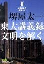 東大講義録文明を解く(2) 知価社会の構造分析 (日経ビジネス人文庫) [ 堺屋太一 ]