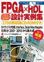 FPGA×HDL設計実例集 [ トランジスタ技術編集部 ]