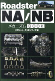 【】Roadster NA/NB机制BOOK [罗纹比特?创造性][Roadster NA/NBメカニズムBOOK [ リブビット・クリエイティブ ]]