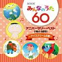 NHK みんなのうた 60 アニバーサリー・ベスト 〜アイスクリームの歌〜 [ (キッズ) ]