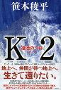 K2 復活のソロ [ 笹本稜平 ]