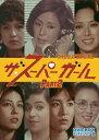 ザ・スーパーガール DVD-BOX Part2 デジタルリマスター版 [ 野際陽