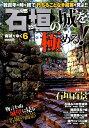 廃城をゆく(6) 石垣の城を極める! (イカロスMOOK)