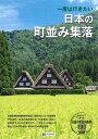 一度は行きたい日本の町並み集落 取り外して使える日本の町並み集落100MAP (MAPPLE) [