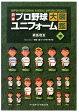 日本プロ野球ユニフォーム大図鑑(中) [ 綱島理友 ]
