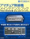 アマチュア無線機メインテナンス・ブック(TRIO/DRAKE編) 中古機・押入れリグを現代に蘇らせよう (Ham technical series) [ 加藤恵樹 ]