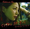 さよなら、スタンダード (初回限定盤B CD+DVD) [ 吉川友 ]