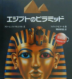 エジプトのピラミッド (評論社の児童図書館・絵本の部屋) [ フローレンス・マルエホル ]