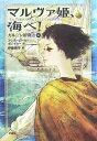 マルヴァ姫、海へ!(上) ガルニシ国物語 (児童図書館・文学の部屋) [ アンヌ・ロール・ボンドゥー ]
