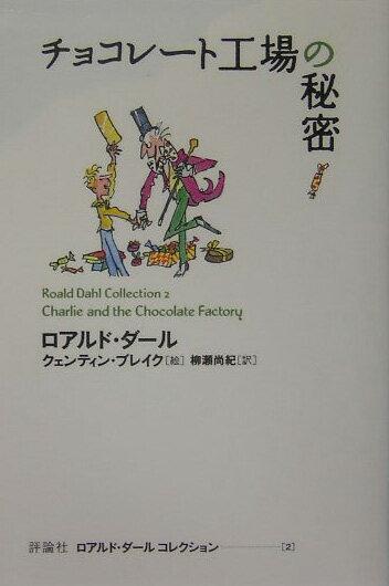 チョコレート工場の秘密 (ロアルド・ダールコレクション) [ ロアルド・ダール ]...:book:11367454