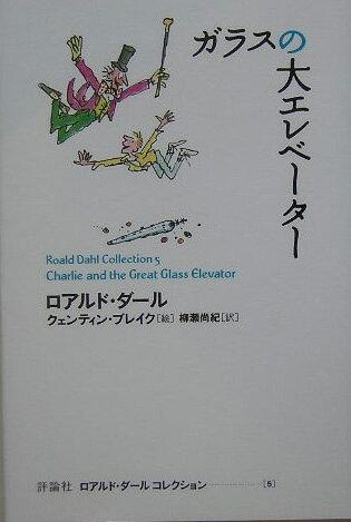 ガラスの大エレベーター (ロアルド・ダールコレクション) [ ロアルド・ダール ]...:book:11507479