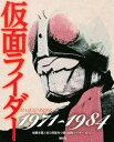 仮面ライダー1971...