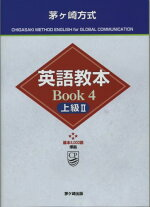 茅ケ崎方式英語教本(Book4(上級 2))