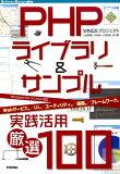 PHPライブラリ&サンプル実践活用厳選100 [ WINGSプロジェクト ]