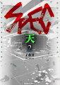 SPEC天(2)