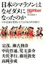 日本のマラソンはなぜダメになったのか 日本記録を更新した7人の侍の声を聞け! [ 折山 淑美 ]