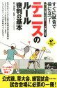 すぐに試合で役に立つ!テニスのルール・審判の基本 ルールに強くなればテニスに強くなる (Level up book) [ 岡川恵美子 ]