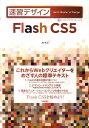 速習デザインFlash CS5 [ 境祐司 ]