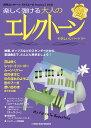月刊エレクトーン プルミエール vol.2 楽しく弾ける大人のエレクトーン 〜やさしいレパートリー〜