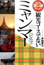 観光コースでないミャンマー(ビルマ) [ 宇田有三 ]