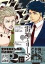 雷神とリーマン(3) (クロフネコミックス くろふねピクシブシリーズ) [ RENA ]