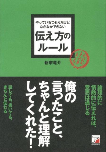 やっているつもりだけどなかなかできない伝え方のルール (Asuka business & language book) [ 新家竜介 ]