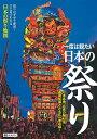 一度は観たい日本の祭り ひと目でわかる日本の祭り地図付き!