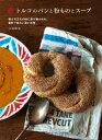 トルコのパンと粉ものとスープ 粉もの文化の地に受け継がれる、素朴で味わい深い料理 [ 口尾麻美 ]