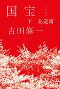 国宝 下 花道篇 [ 吉田修一 ]