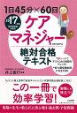 1日45分×60日ケアマネジャー絶対合格テキスト(2017年版) [ 井上善行 ]