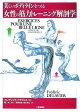 美しいボディラインをつくる女性の筋力トレーニング解剖学 [ フレデリック・ドラヴィエ ]